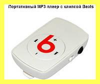 Портативный MP3 плеер с клипсой Beats