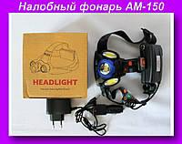 Налобный фонарь AM-150,Налобный фонарь, Фонарь на голову,светодиодный фонарь!Опт