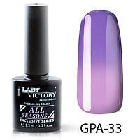 Цветной термо гель-лак Lady Victory GPA-33