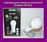 Светодиодная Лампа на солнечной батарее GD-652!Акция