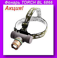 Фонарь на голову TORCH BL 6866,Налобный фонарь Police BL-6866-XPE,Налобный фонарь!Акция