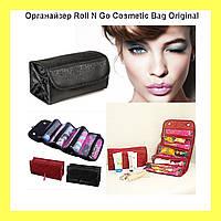 Органайзер Roll N Go Cosmetic Bag Original!Акция