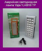 Аварийная светодиодная лампа Yajia YJ-6818 TP