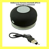 Мобильная Колонка bluetooth SPS X1 waterproof с присоской!Опт