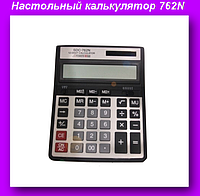 Калькулятор 762N,Электронный калькулятор,Настольный калькулятор