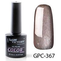 Гель-лак с мерцанием  Lady Victory GPC-367