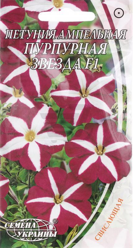 Насіння Квіти Петунія Ампельна Пурпурова зірка F1 10 н 247500 Насіння України