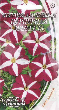 Насіння Квіти Петунія Ампельна Пурпурова зірка F1 10 н 247500 Насіння України, фото 2