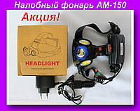 Налобный фонарь AM-150,Налобный фонарь, Фонарь на голову,светодиодный фонарь!Акция
