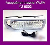 Аварийная лампа YAJIA YJ-6803!Акция