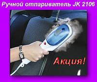 Отпариватель JK 2106,Ручной отпариватель-щетка JK 2106,Отпариватель для одежды!Акция