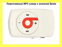 Портативный MP3 плеер с клипсой Beats!Опт