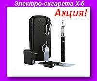 Электро-сигарета X-6,Электронная сигарета EGO ONE X6,Электро сигарета!Акция