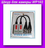 Шнур для камеры WP103,Шнур для камеры,д Шнур для внутренних работ,Шнур для камеры