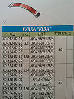 Ручка KIDA 224мм