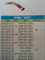 Ручка KIDA 320мм