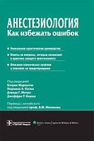 Под ред. К. Маркуччи, Н.А. Коэна, Д.Г. Метро, Дж.Р. Кирша. Перевод с англ. Анестезиология. Как избежать ошибок