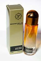 АКЦИЯ Мини парфюм Montale Boise Fruite 45 + 5 ml в подарок