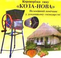 Корморезка ручная дисковая Коза-Нова