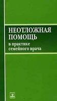 Михайлов М.К. Неотложная помощь в практике семейного врача