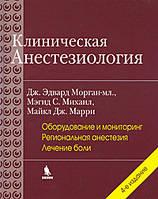 Морган Дж. Э., Михаил М. С. Клиническая анестезиология (объединенное издание)