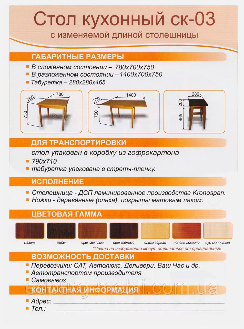 Стол Кухонный раскладной СК 03
