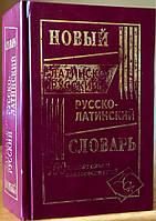 Новый латинско-русский и русско-латинский словарь. 100 000 слов и словосочетаний.