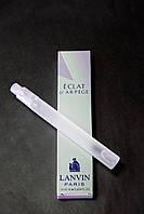 Мини парфюм Lanvin Eclat D`Arpege ( Lanvin eclat darpege ) в ручке 10 ml
