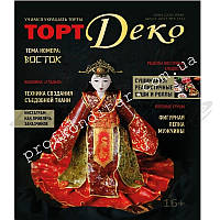 Журнал ТортДеко август 2017 №3 (31)