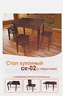 Стол Кухонный СК 02