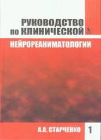 Старченко А.А. Руководство по клинической нейрореаниматологии. В 2-х томах, фото 1