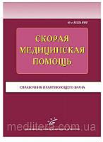 Тополянский А.В. Скорая медицинская помощь: Справочник практического врача