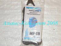 Ремкомплект гидрораспределителя МРг-80 с вкладышами