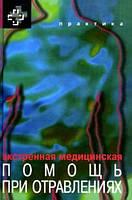 Хоффман Р., Нельсон Л., Хауланд М.-Э. Экстренная медицинская помощь при отравлениях