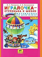 Игралочка – ступенька к школе. Математика для детей 5-6 лет. Часть 3