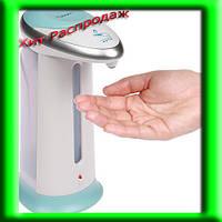 Диспенсер автоматическая мыльница - дозатор сенсорная soap magic