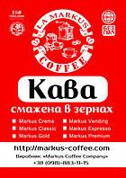 Кофе в зернах LA Markus