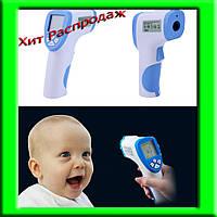 Бесконтактный инфракрасный цифровой термометр , градусник Non contact