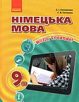 Німецька мова 9 (5)  клас.Сотникова С.