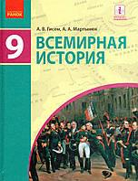 Всемирная история, 9 класс. Гисем О.В., Мартынюк О.О.