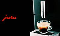 Обслуживание и ремонт кофемашин Jura