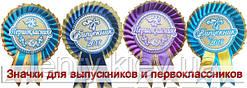 """Новинка """"значки для Выпускников и Первоклассников"""""""