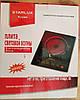 Электроплита стеклокерамическая STARLUX 7012 (2000W), фото 5