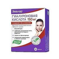 Гиалуроновая кислота Эвалар капсулы 150 мг, 30 шт.