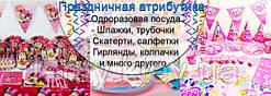 "Новинка ""Праздничная Атрибутика для праздника"""
