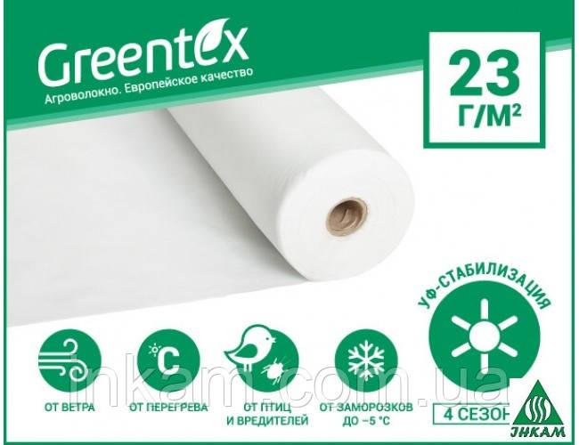 Агроволокно Greentex белое плотность 23г/м2