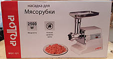 Электромясорубка РОТОР MGC-121 (2500W), фото 2