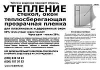 Термо пленка для утепления окон (2х3м + 20м скотча)