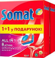 Таблетки для посудомоечной машины Somat Все в 1, 1040 г (9000101045161)