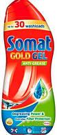 Гель для посудомоечной машины Somat Gold с Нейтрализацией Запаха, 600 мл